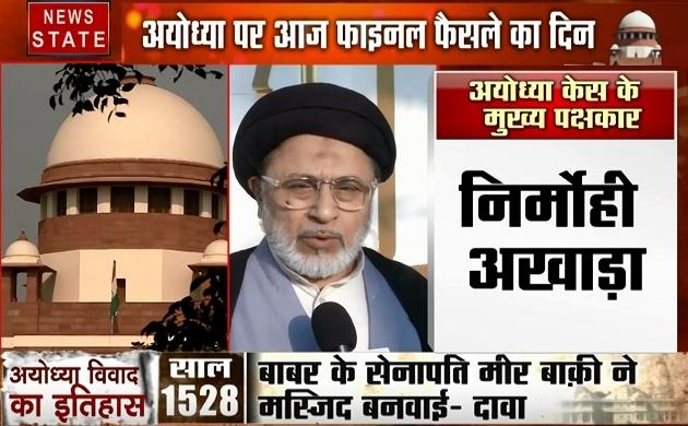 Ayodhya Verdict: मोहसिन तक़वी ने की लोगों से शांति बनाए रखने की अपील