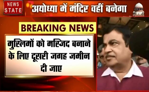 Ayodhya Verdict: आयोध्या के फैसले का केंद्रीय मंत्री नितिग गडकरी ने किया स्वागत, देखें वीडियो