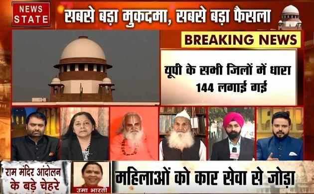 Ayodhya Verdict: PM मोदी ने की देश के लोगों से शांति बनाए रखने की अपील, देखें खास रिपोर्ट