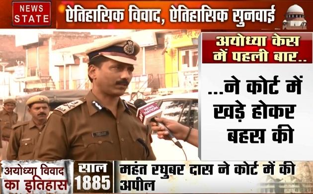 Ayodhya Verdict: ऐतिहासिक फैसले से पहले देखिए यूपी के ADG आशुतोष पांडेय का Exclusive Interview