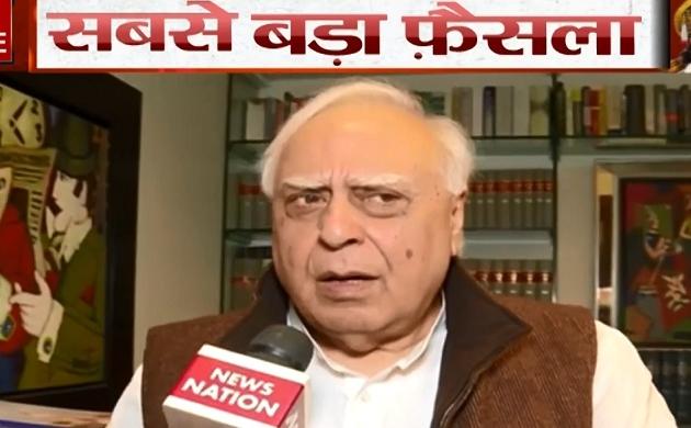 Ayodhya Verdict: कांग्रेस के वरिष्ठ नेता कपिल सिब्बल ने किया अयोध्या पर सुप्रीम फैसले का स्वागत, बोले- देश की अखंडता को आगे रखें, विवादों को पीछे