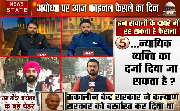 Ayodhya Verdict: देश का सबसे बड़ा मुकदमा, देखें सबसे बड़ी बहस