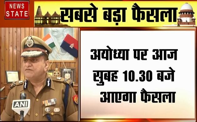 Ayodhya Verdict: छावनी में तब्दील अयोध्या, देखें यूपी के DGP ओपी सिंह का Interview