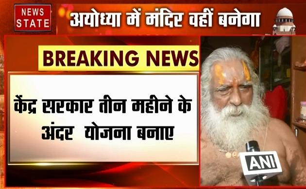 Ayodhya Verdict: अयोध्या पर फैसले के बाद बोले महाराज गोपाल दास, अब मंदिर के निर्माण में सहयोग दें