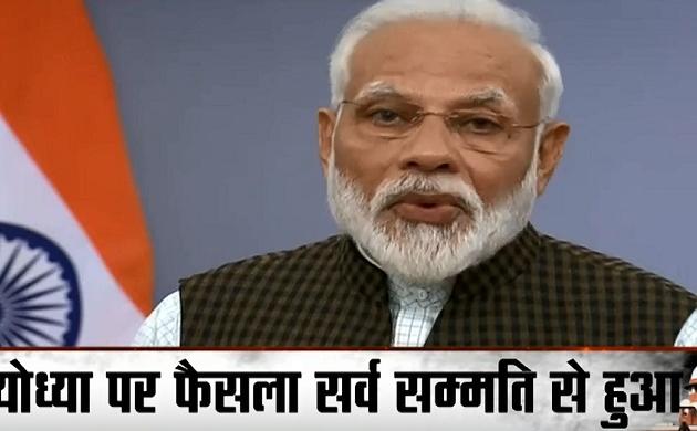 PM Modi Live: विविधता में एकता का मंत्र साबित हुआ, भविष्य में इस ऐतिहासिक घटना का उल्लेख होगा- पीएम मोदी