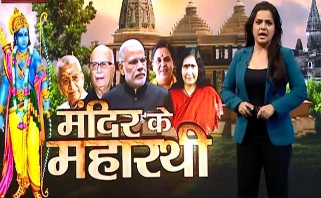 Khabar Cut To Cut: अयोध्या की वो कहानी जो मिलवाएगी मंदिर के उन महारथियों से जिन्होनें शुरु किया राम मंदिर आंदोलन, देखें Video