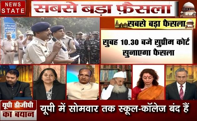 Ayodhya Verdict: अब से बस कुछ ही देर में आने वाला है ऐतिहासिक फैसला, देखें खास रिपोर्ट