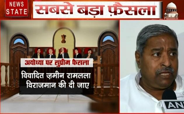 Ayodhya Verdict : विनय कटियार ने किया सुप्रीम कोर्ट के फैसले का स्वागत