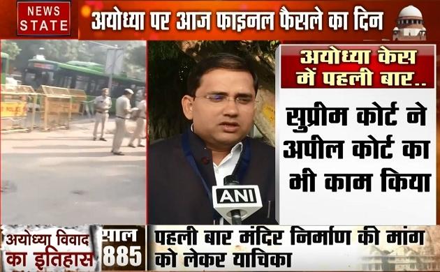 Ayodhya Verdict: पूरे अयोध्या पर हमारी पैनी नजर- DM अयोध्या