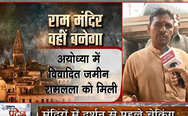 Ayodhya Verdict: अयोध्या कार्यशाला में फिर तराशे जाएंगे पत्थर, रामजन्म भूमि न्यास के आदेश के बाद शुरु होगा मंदिर निर्माण