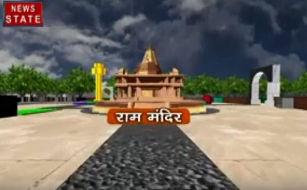 Ayodhya Verdict: देखें कैसा होगा रामं मंदिर, देखें हमारी स्पेशल रिपोर्ट