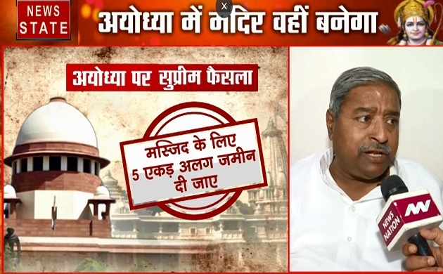 Ayodhya Verdict: देखिए विनय कटियार का Exclusive Interview
