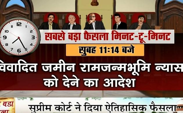 Ayodhya Verdict: अयोध्या विवादित जमीन पर SC की पांच जजों की बेंच ने सुनाया मिनट-टू-मिनट ऐतिहासिक फैसला
