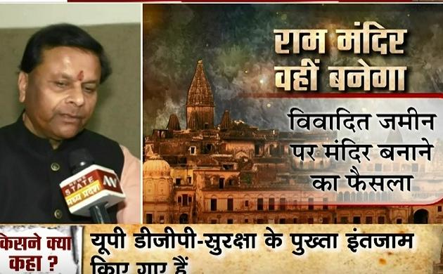 Ayodhya Verdict: अयोध्या पर सुप्रीम फैसले पर MP बीजेपी नेता जयभान सिंह बोले- अपने रामलला के चरणों में गिरकर रोया हूं