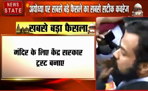 Ayodhya Verdict:  देखें फैसले के बाद हिंदू महासभा के वकील विष्णु शंकर जैन ने क्या कहा