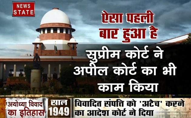 Ayodhya Verdict: 10:30 बजे खत्म होगा देश के सबसे बड़े फैसले का इंतजार