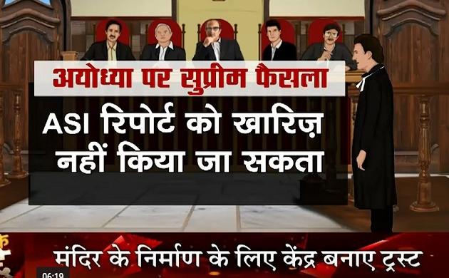 MP Mudda: अयोध्या राम मंदिर पर सुप्रीम कोर्ट की मुहर, मंदिर निर्माण के लिए केंद्र बनाएगा ट्रस्ट