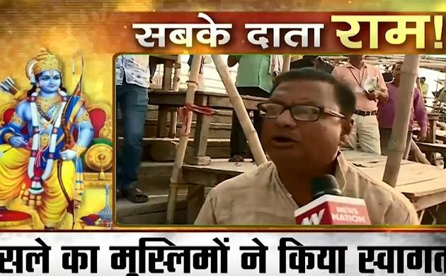 Ayodhya Ram Mandir: अयोध्या के मुस्लिमों की मन की बात- रामलला की पहली आरती में होंगे शामिल, करेंगे कारसेवा
