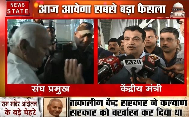 Ayodhya Verdict: मोहन भागवत और नितिन गडकरी ने की देश को लोगों से शांति बनाए रखने की अपील
