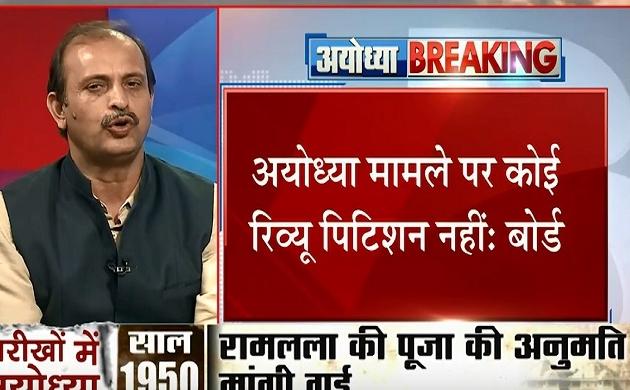 Ayodhya Verdict: अयोध्या पर सुप्रीम फैसले का सुन्नी वक्फ बोर्ड ने किया स्वागत, रिव्यू पिटीशन से इनकार