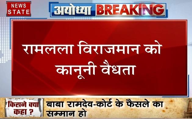 Ayodhya Verdict: रामलला विराजमान को कानूनी वैधता
