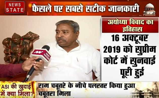 Ayodhya Verdict: विनय कटियार ने की लोगों से शांति बनाए रखने की अपील