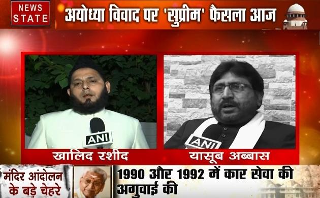 Ayodhya Verdict: धर्म गुरुओं ने की समाज के सभी वर्गों से शांति बनाए रखने की अपील