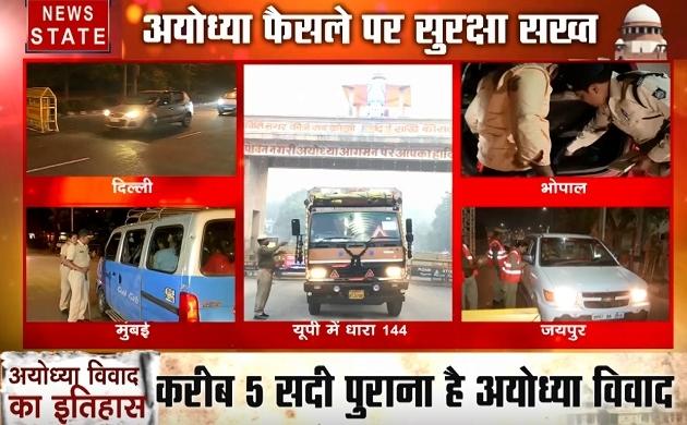 Ayodhya Verdict: अयोध्या पर फैसले से पहले उत्तर प्रदेश छावनी में तब्दील, स्कूल-कॉलेज 11 नवंबर तक बंद