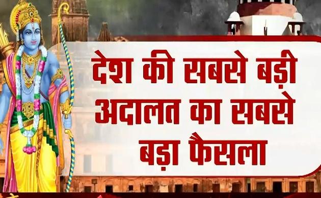MP Mudda: सुप्रीम कोर्ट ने बदला 500 साल का इतिहास, कैसे साबित हुआ राम मंदिर का जन्मस्थान, देखें Video