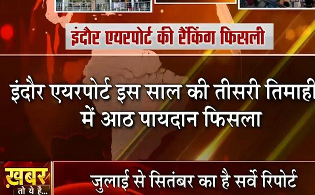 Madhya Pradesh: हैप्पीनेस इंडेक्स बनाने से पीछे हटी शिवराज सरकार, सफाई अभियान में इंदौर एयरपोर्ट की फिसली रैंकिंग
