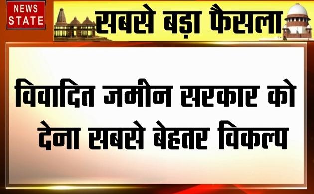 Ayodhya Verdict: विवादित जमीन सरकार को देना सबसे बेहतर विकल्प-CJI