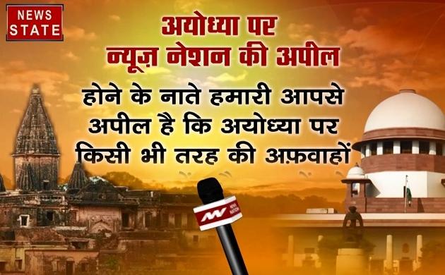 Ayodhya Verdict: शांति बनाए रखें, किसी भी तरह की अफवाह से बचें