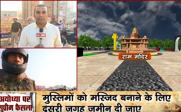 Ayodhya Special: सुप्रीम कोर्ट के फैसले के बाद अयोध्या में राम मंदिर बनाने का रास्ता साफ, हिंदू- मुस्लिम पक्ष सहमत