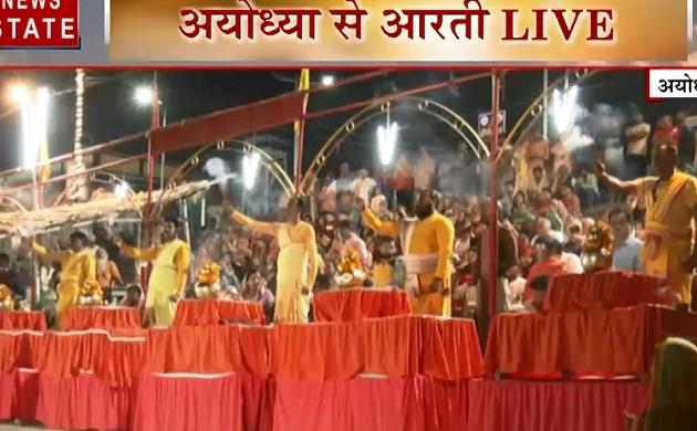 Ayodhya Aarti: अयोध्या के सरयू घाट की सांध्यकालीन आरती का विशेष महत्व, देखें LIVE