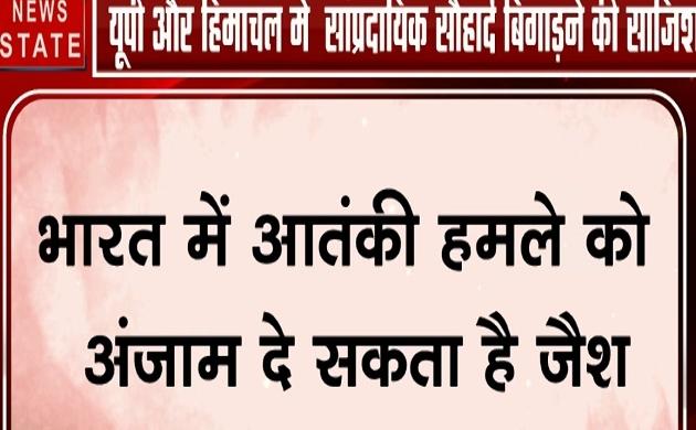 Jaish Terror Attack: राम मंदिर पर फैसले के बाद जैश की नापाक साजिश, दिल्ली- यूपी में आतंकी हमले कराने की कोशिश