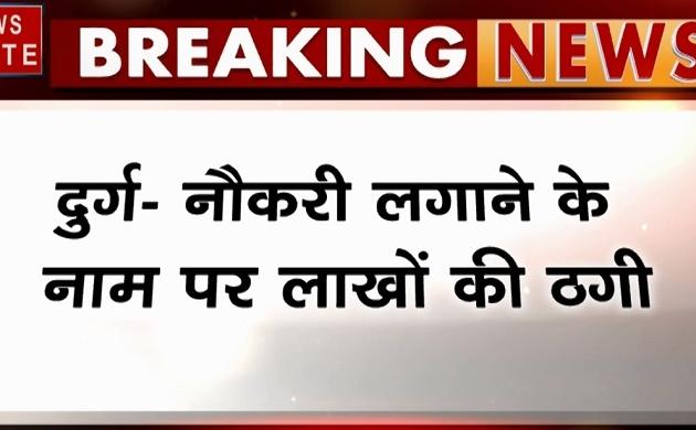Chhattisgarh Durg: नौकरी का झांसा देकर युवक से ठगे लाखों, सिंचाई विभाग का पू्र्व कर्मचारी गिरफ्तार