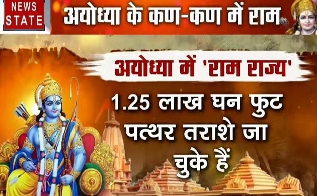 Ayodhya Show: सोमनाथ मंदिर के तर्ज पर बनेगा राम मंदिर, एक बार फिर अयोध्या में होगा राम राज्य
