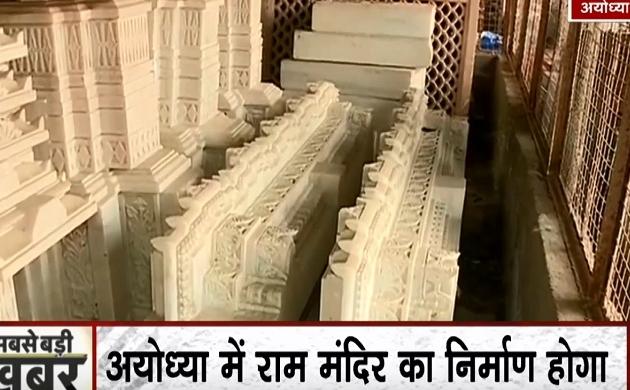 Ayodhya: अयोध्या कार्यशाला में राम मंदिर निर्माण के पत्थरों का काम पूरा, 106 स्तंभों पर उकेरी गई 16 मूर्तियां