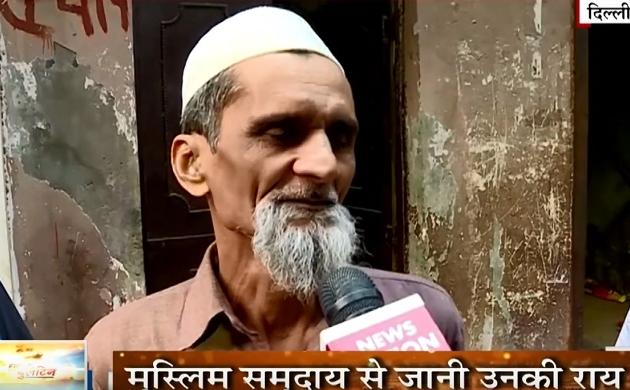 Ayodhya Verdict: अयोध्या मामले पर दिए सुप्रीम कोर्ट के फैसले पर जानें क्या है दिल्ली की मुस्लिम समुदाय की राय
