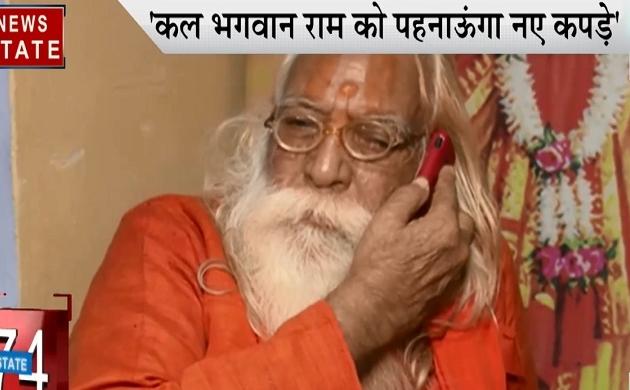 Speed News: राम मंदिर फैसले पर बोले महंत सत्येन्द्र दास- मंदिर निर्माण की पहली ईंट रखें मुस्लिम भाई