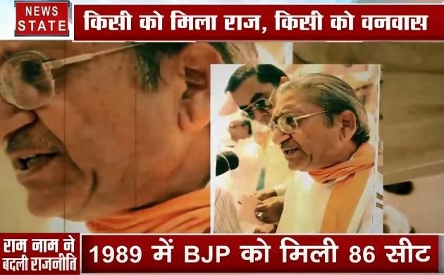 Ayodhya: 7 दशक तक राजनीति को मथने वाला आंदोलन, देखें कैसे अयोध्या से बदली सियासी चाल