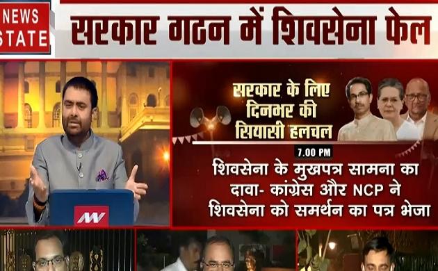 Khoj Khabar: महाराष्ट्र में छिड़ी 'सरकार' पर सियासत, शिवसेना ने मांगे दो दिन, राज्यपाल से मिलने पहुंचे NCP नेता