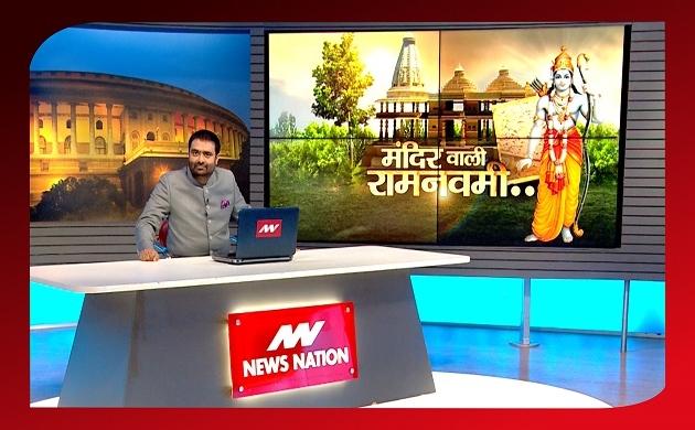Khoj Khabar: गृह मंत्रालय ने शूरु की राम मंदिर ट्रस्ट बनाने की प्रकिया, अयोध्या के संत होंगे ट्रस्ट में शामिल
