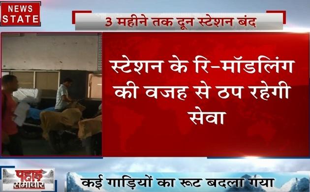 Uttarakhand: देहरादून रेलवे स्टेशन हुआ बंद, होगी रि-मॉडलिंग