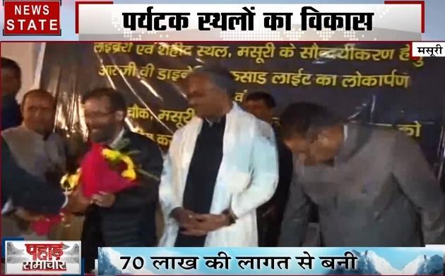 Uttarakhand: CM त्रिवेंद्र सिंह रावत ने किया आरजेडी डाइनेमिक फसाड लाईट का लोकार्पण
