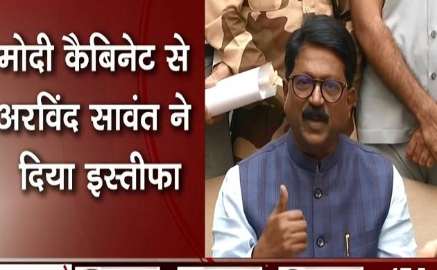 Maharashtra: मोदी कैबिनेट से शिवसेना नेता अरविंद सावंत का इस्तीफा, कहा- उद्धव ठाकरे को झूठा साबित कर रही बीजेपी