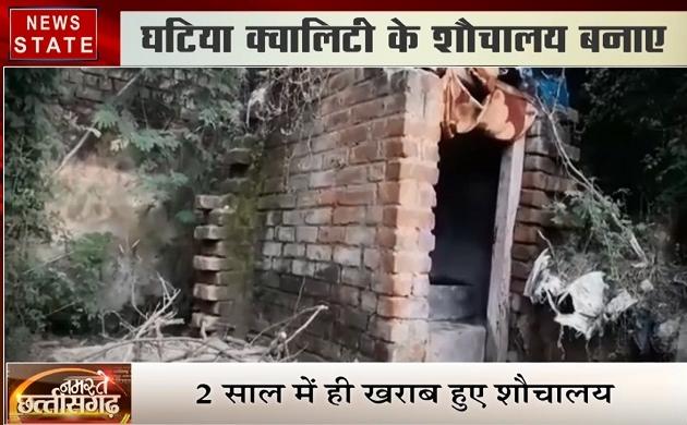 Madhya pradesh: स्वच्छ भारत अभियान पर संग्राम, खुले में शौच करने पर मजबूर लोग