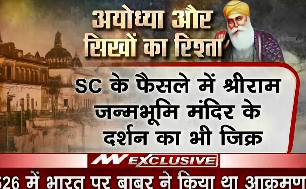 Ayodhya Show: SC के फैसले में शामिल अयोध्या से सिख गुरु नानक देव जी का रिश्ता, रामजन्मभूमि के किए थे दर्शन