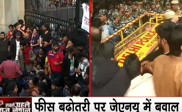 Delhi JNU: फीस बढ़ोतरी को लेकर जेएनयू कैंपस में छात्रों का विरोध प्रदर्शन, पुलिस ने बरसाई लाठी
