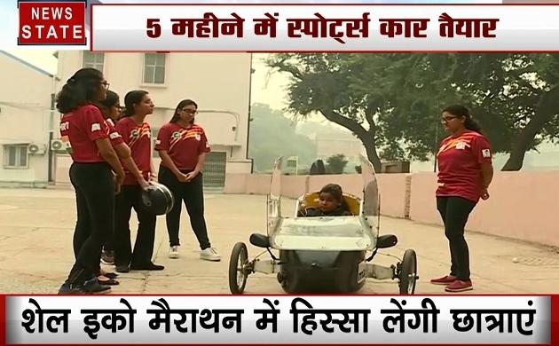 Delhi : दिल्ली में 8 लड़कियों ने बना डाली  बैटरी से चलने वाली स्पोर्ट्स कार, देखें वीडियो